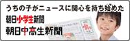 うちの子がニュースに関心を持ち始めた 朝日小学生新聞 朝日中高生新聞